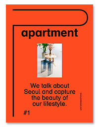 [3차 입고] POST SEOUL apartment #1