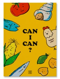 [5차 입고] CAN I CAN?